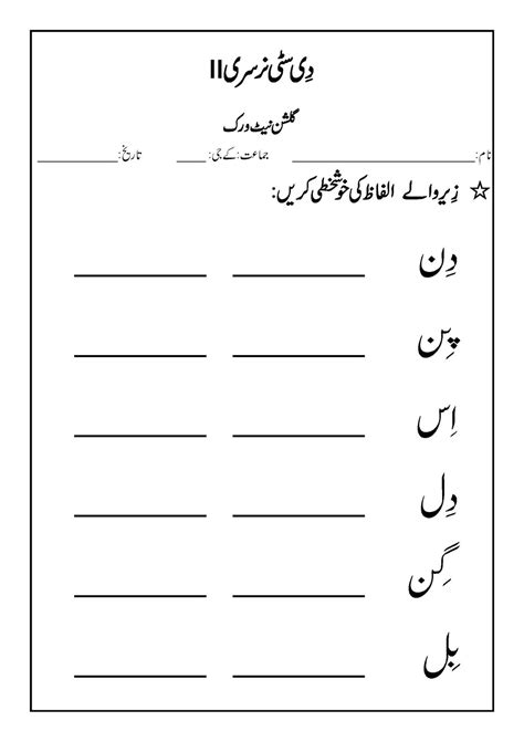 worksheets of urdu for preschool image result for urdu wor