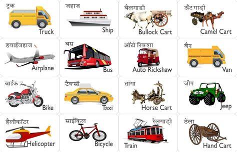 Toys Names In Hindi
