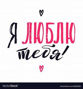 I love you Happy Valentines Day Russian Pink Vector Image