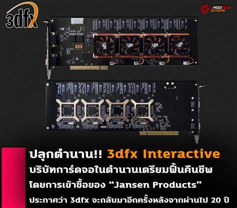 Welcome to Vmodtech.com : | ปลุกตำนาน!! 3dfx Interactive ...