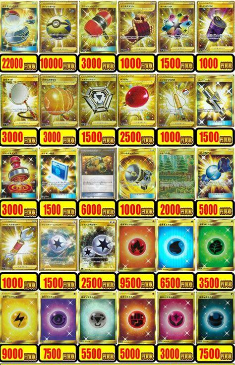 ポケモン カード 高額