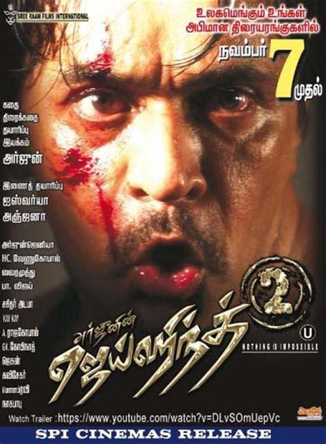 jai hind  release date confirmed tamil
