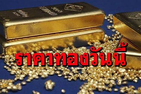 โลกธุรกิจ - เปิดตลาดราคาทองคำปรับลง50 รูปพรรณขายออก28,500บาท