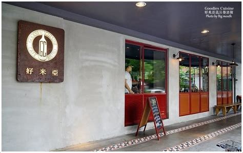 cuisine d饕utant 台北質感義法餐酒館 外酥內嫩的超下酒 櫻桃鴨 etnews 旅遊雲 etnews旅遊新聞 旅遊