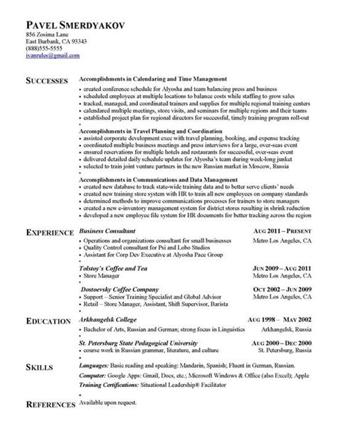 achievement resume