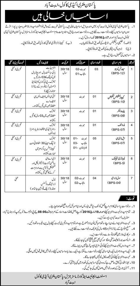 pakistan military academy pma kakul abbottabad jobs