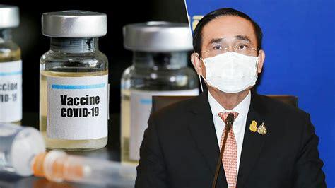 ประยุทธ์ ยันอีก! จัดหากระจายวัคซีนตามเป้าไม่ต่ำกว่า 100 ...