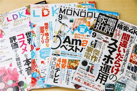 「雑誌界の奇跡」広告なしテスト雑誌で13万部増——徹底した