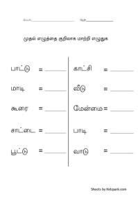 tamil worksheets images worksheets school