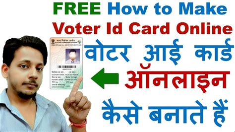 How To Apply Voter Id Card Online 2017  In Hindi By