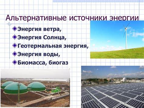 Работа по теме спмо. глава проблемы использования альтернативных источников энергии. вуз ену.