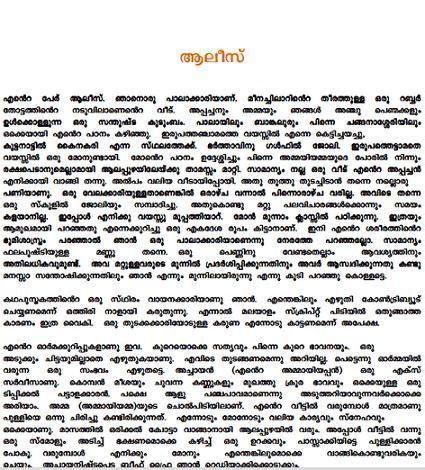 kambi teacher kathakal search results calendar