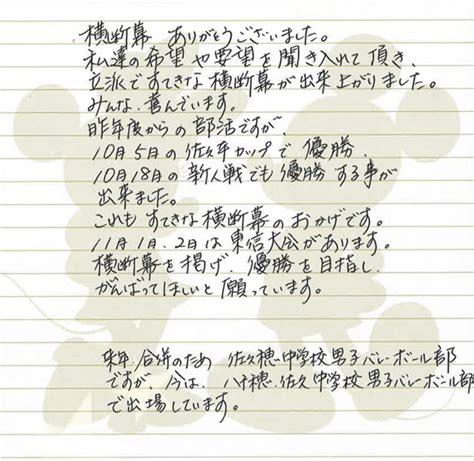 部活顧問 手紙