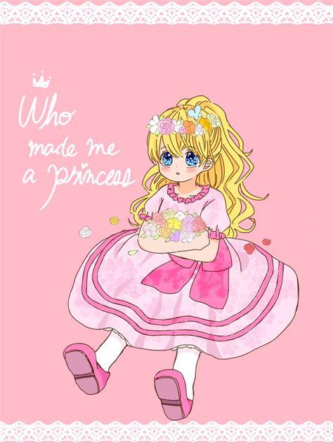 ある 日 お姫様 に なっ た 件 について ネタバレ