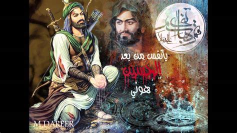 Latmiya Ya Hussein