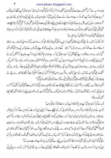 Urdu Sex Story October 2011