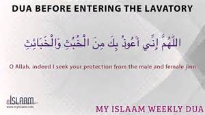 dua before entering the lavatory dua before entering the toilet islamic duas