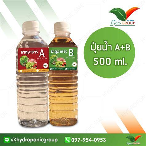 ปุ๋ยน้ำ AB เข้มข้น 500 มิลลิลิตร - Hydroponic-SME