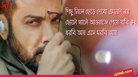 title track quotes yash dasgupta prosenjit