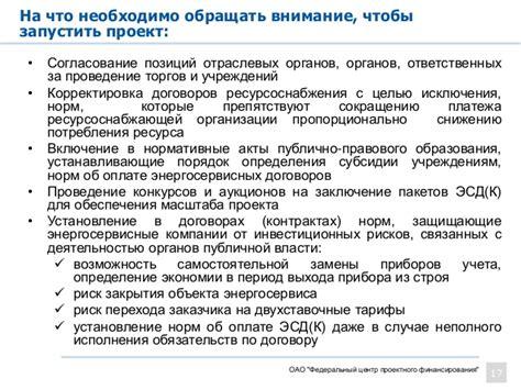 Применение энергосервисного договора в России – тема научной статьи по экономике и бизнесу читайте бесплатно текст научноисследовательской работы.