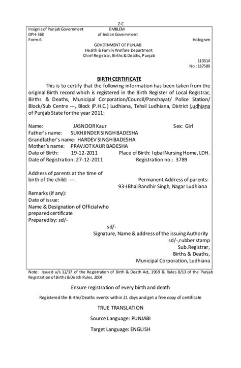Trans Union Traning Template by Trans Dph 368 Form 6 Birth Certifucate Jasnoor Kaur