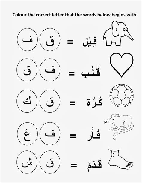 Worksheets Arabic Alphabet Coloring Pages  Coloring Pages