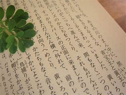 Japanese Language Writing Wallpapers Keigo Background Backgrounds