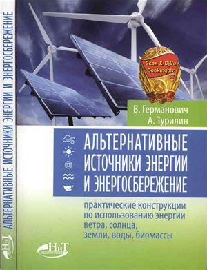 Использование альтернативных источников энергии АСГАРДСервис