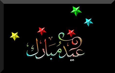 Eid Animation Wallpaper - eid mubarak images 2018 happy eid ul fitr 2018 gifs