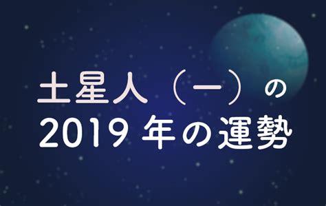 土星 人 プラス 2020 月 運