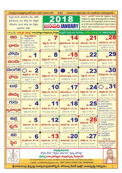 telugu calendar   tithi festivals holidays list