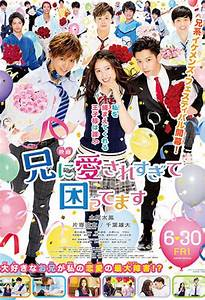 My Brother Loves Me Too Much Vostfr : it troubles me because my brother loves me too much s rie 2017 ~ Maxctalentgroup.com Avis de Voitures