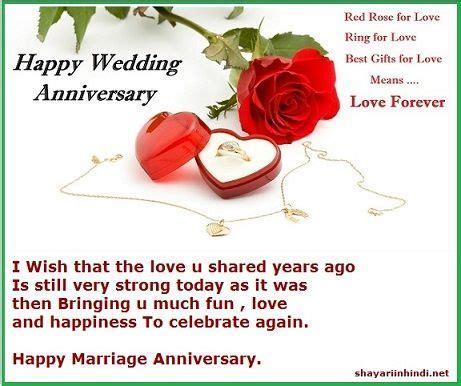 happy anniversary sms happy anniversary pinterest anniversaries happy anniversary  happy