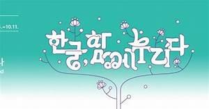 Centre Culturel Coréen : centre culturel cor en paris hangeul l alphabet cor en ~ Melissatoandfro.com Idées de Décoration