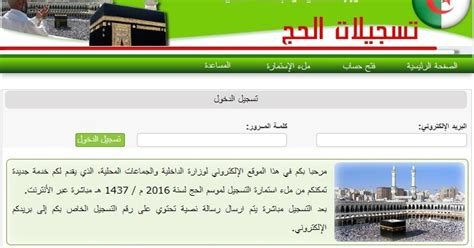 demande 12 s interieur gov dz التسجيل في الحج 2016 www interieur gov dz الجرائد الجزائرية اليومية