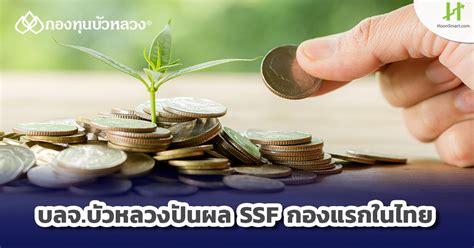 บลจ.บัวหลวงปันผล SSF กองแรกในไทย - Hoonsmart