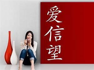 Japanisches Zeichen Für Glück : chinesische zeichen als wandtattoos schriftzeichen ~ Orissabook.com Haus und Dekorationen