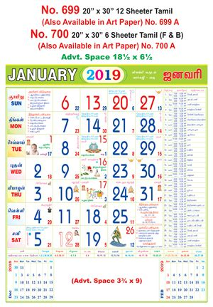 tamil page monthly calendar vivid print india