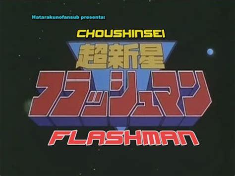 tiendanimespace comando estelar flashman la serie completa