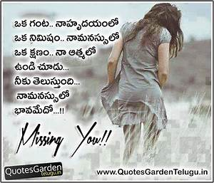 Telugu Missing you Quotes Love Thoughts   QUOTES GARDEN ...