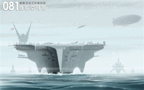 Future Military Aircraft Carrier