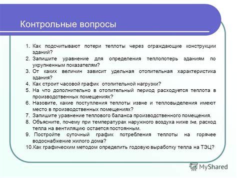 Приложение №12. удельные тепловые характеристики диалог специалистов авок . форум