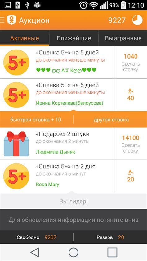 odnoklassniki ru mobile odnoklassniki moderator android apps on play