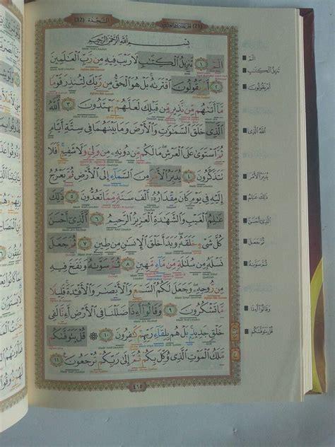 tafsir ath thabari jil 5 al qur 39 an mushaf tajwid terlengkap dan hafalan ukuran a5