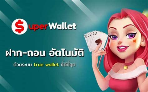 อยู่ที่ไหนก็ทำกำไรกับ รวมเว็บสล็อต ฝาก-ถอน true wallet ได้