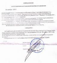 заявление в суд об отмене постановления судебного пристава образец