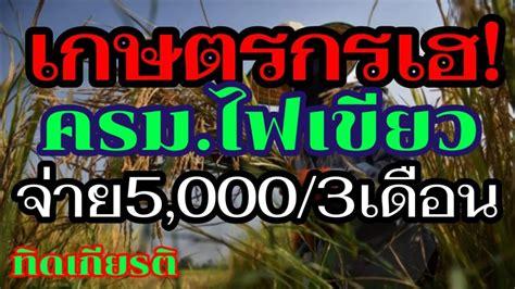 เกษตรกรเฮ‼อนุมัติแล้ว5,000ระยะ3เดือน - YouTube