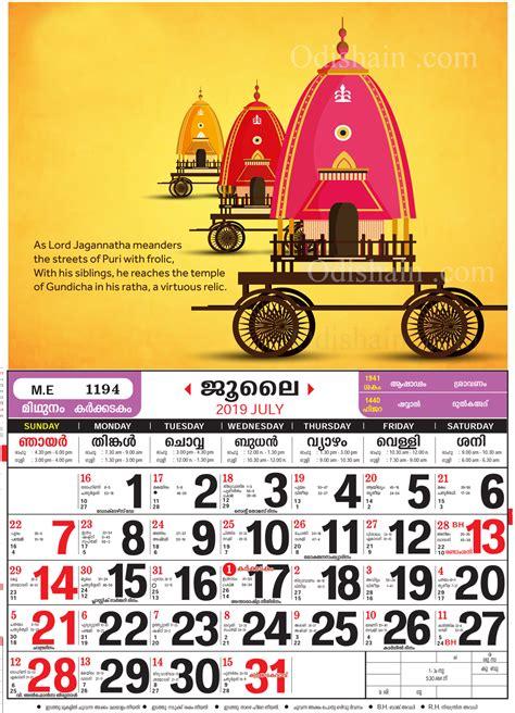 malayalam calendar july odishaincom
