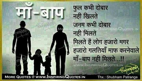 quotes  hindi  parents anniversary google search anni pinterest parents anniversary