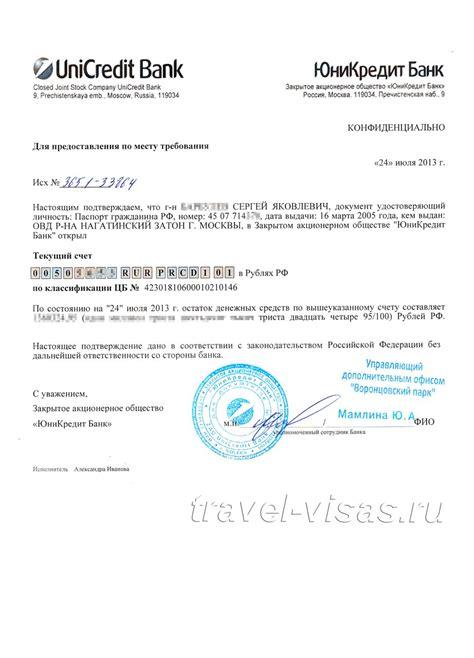 Выписка с банковского счета для шенгенской визы